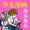 ㊗少女漫画あるある!-MIKU KURAKI
