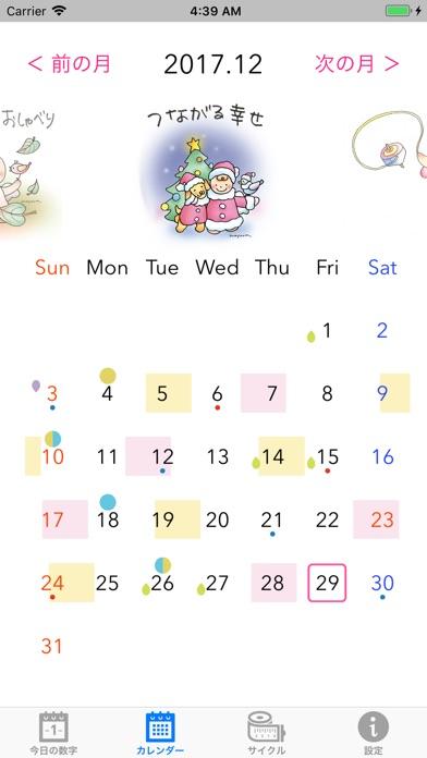 こてんしの数秘術カレンダー screenshot1