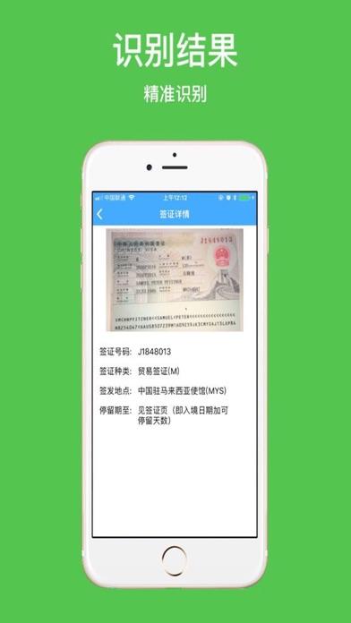 护照识别 screenshot 3