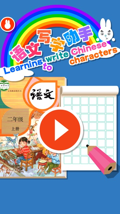 how to write chinese in ipad