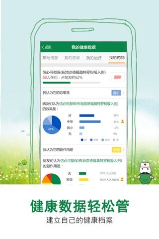 慢友帮-大病爱心筹款平台 screenshot 4