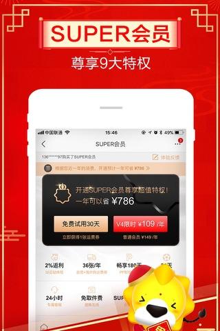 苏宁易购-418电器购物节 screenshot 4