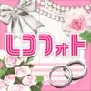 レコフォト -結婚式感動プロフィールムービー