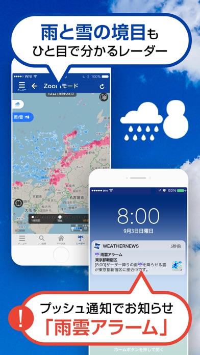 ウェザーニュースタッチ - よく当たる天気予報,地震アプリ