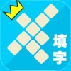 中華填字遊戲 - 台灣香港內地知識比拼
