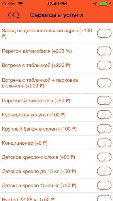 ТАКСИ ПЕРЕВОЗЧИК МСК-Скриншоты 2
