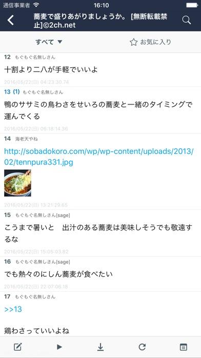 JaneStyle for 5ちゃんねる(5ch.net)のスクリーンショット3