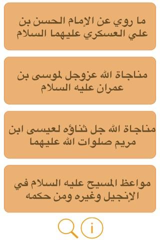 كتاب تحف العقول عن آل الرسول screenshot 3