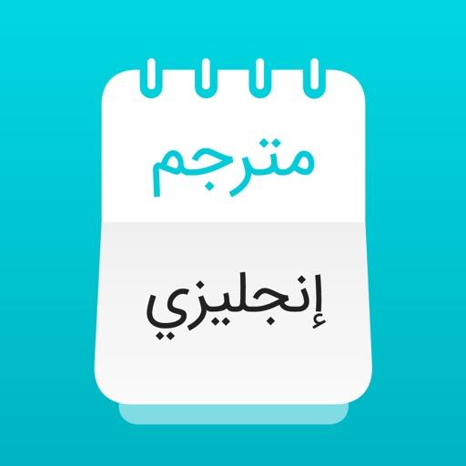 مترجم عربي قاموس، تعلم انجليزي