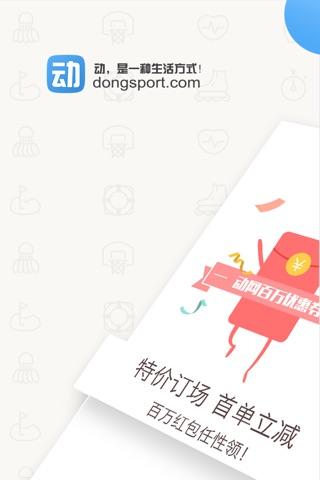 动网--羽毛球、足球、篮球订场 screenshot 1