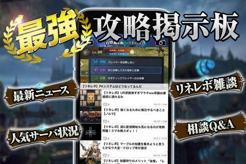 リネレボ 攻略掲示板 for リネージュ2 レボリューション screenshot 2