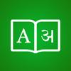 Hindi Dictionary +