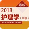 主管护师考试最新题库2018版