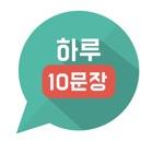 하루10문장 icon