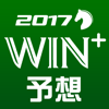 Takahiro Tomizawa - 競馬予想WINプラス!JRA全レース対応アプリ アートワーク