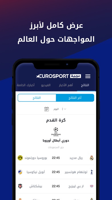 Eurosport Arabiaلقطة شاشة5