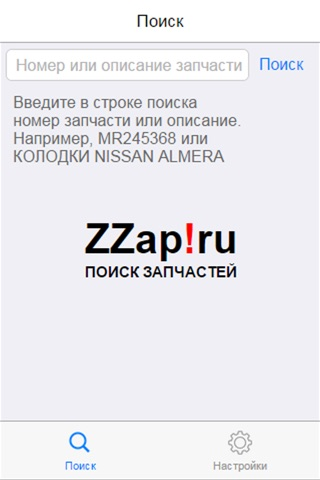 ZZap.ru screenshot 1