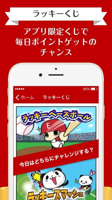楽天ポイント管理アプリ~楽天PointClub~のスクリーンショット5