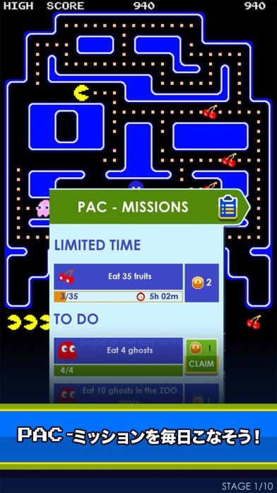 PAC-MAN プレミアム screenshot1