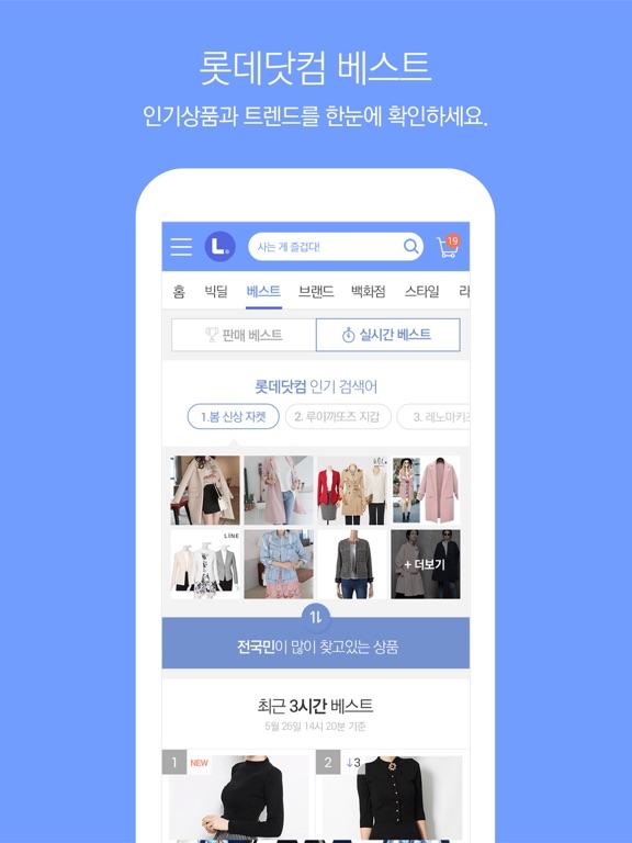 롯데닷컴 Скриншоты6
