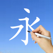 Learn Chinese Handwriting !