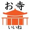 お寺がいいね 日本最大! 寺院6万件以上収録