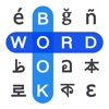 Word Search Multilingual - Crossword Multiplayer