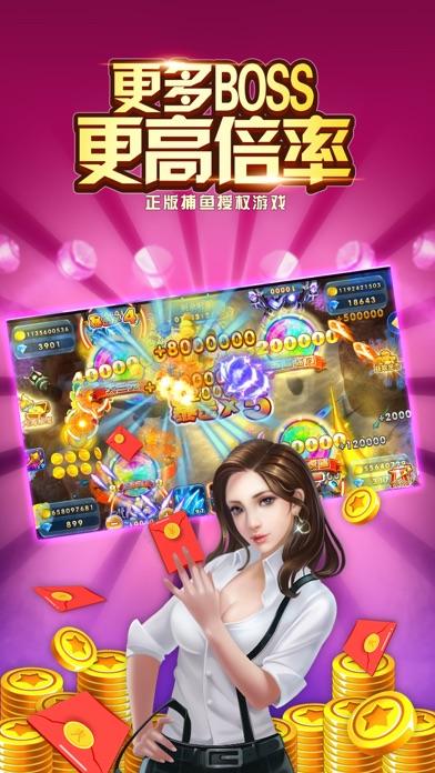 欢乐捕鱼大冒险 - 电玩捕鱼机街机游戏厅