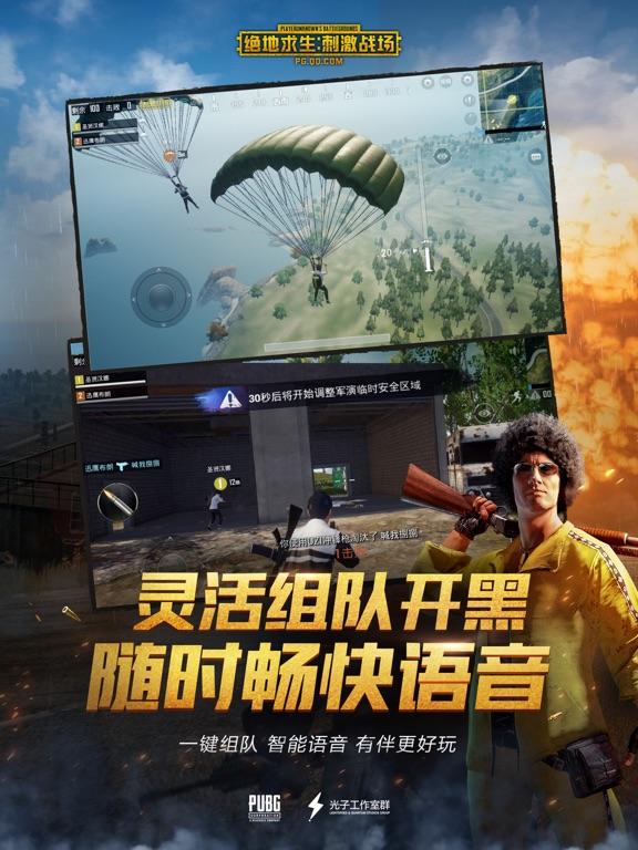 绝地求生:刺激战场 Screenshots