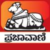 Prajavani Newspaper - Official