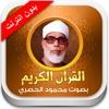 القران الكريم محمود الحصري