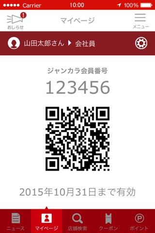 カラオケ ジャンカラ(ジャンボカラオケ広場) screenshot 2