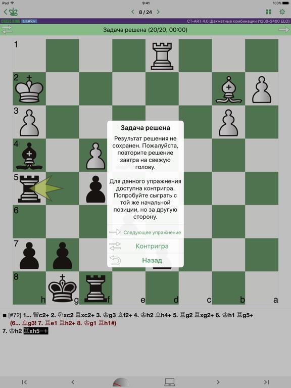 Скачать CT-ART 4 Шахматные комбинации