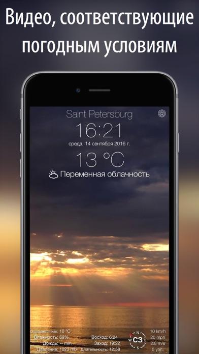 10 дневный прогноз погоды +Скриншоты 5