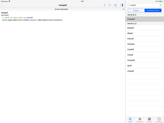 Dictionary Universal Скриншоты8