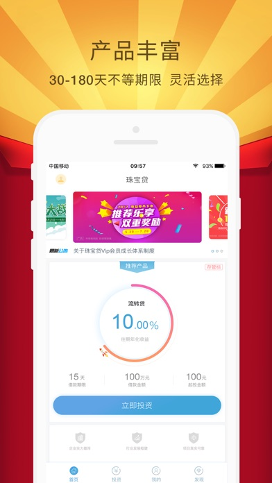 download 珠宝贷-上市系公司打造网贷投资神器 apps 3