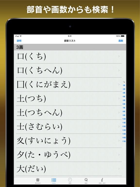 常用漢字筆順辞典【広告付き】 Screenshot