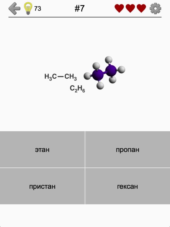 Игра Углеводороды и их формулы