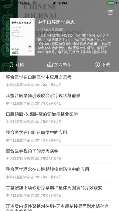 中华口腔医学杂志 screenshot 1