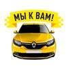 Вам к Нам - заказ такси для вас и вашей семьи!