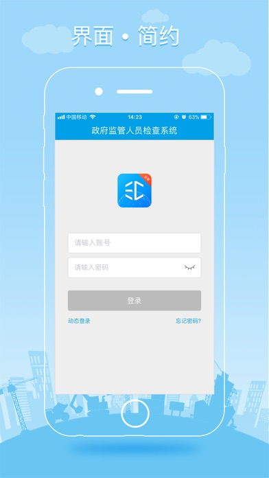 download 工付宝政府版 appstore review