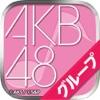 AKB48グループ ついに公式音ゲーでました。(公式) iPhone / iPad