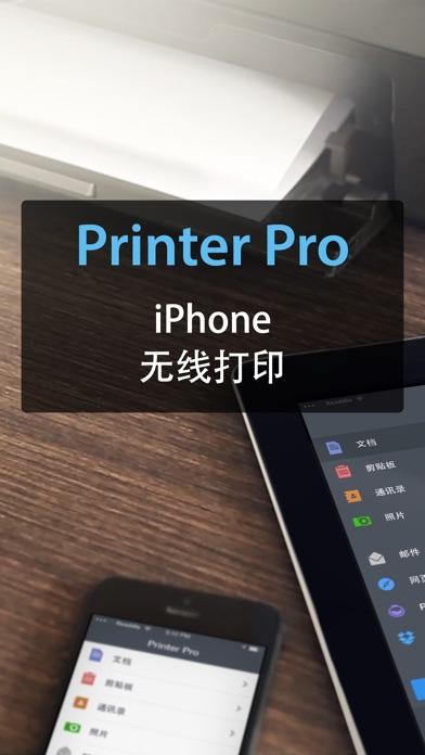 【打印机助手】打印机 Pro