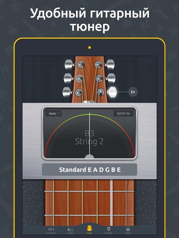 DoubleTune - Тюнер для Гитары Скриншоты6