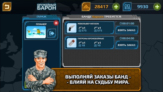 Оружейный Барон Screenshot