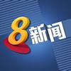 Ch 8 News & Current Affairs