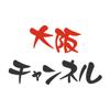 大阪チャンネル/お笑い・エンタメ番組が見放題