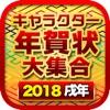 キャラクター年賀状2018 iPhone