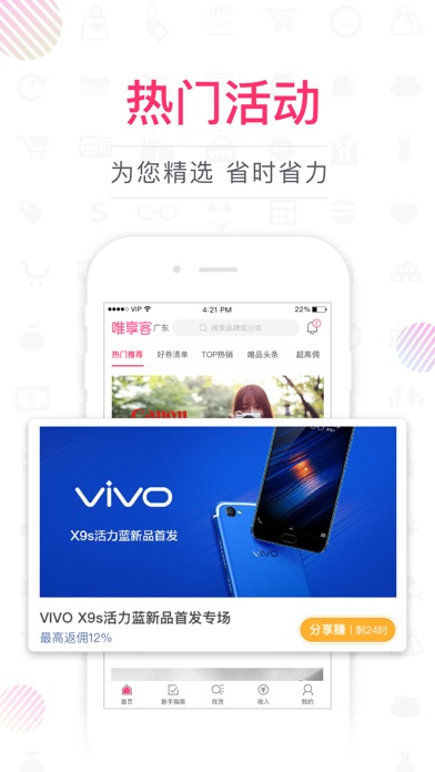 download 唯享客- 正品折扣特价,下单购物返利100% apps 2