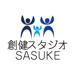 久留米の健康スタジオ創健スタジオSASUKE